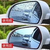 汽車后視鏡防雨膜倒車鏡防霧反光鏡玻璃防水貼膜車用用品通用全屏