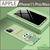 【套裝組】iPhone 11 Pro Max 含螢幕貼 手機殼 抹茶綠 小清新 全包覆軟殼 磨砂殼 可愛 卡通手機套 i11