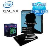 INTEL i5-8400 CPU + 影馳 GAMER L 240G SSD 固態硬碟 組合