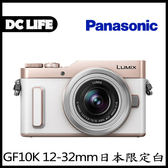 Panasonic DC-GF10K 12-32mm (公司貨)-日本限定白