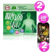 ◆最新期限2022年9月◆【台糖糖適康30入*2盒】。健美安心go。健字號醣適康◆國家認證調節血糖◆