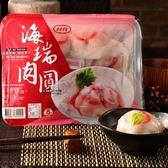 海瑞摃丸.紅糟肉圓(130g±5%/顆,8顆/盒,共兩盒)﹍愛食網