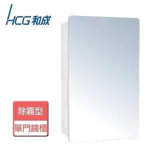 【和成】置物鏡櫃-LAG4066BF