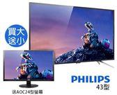 PHILIPS 43型4K廣視角螢幕( BDM4350UC )送AOC M2470SWD2(買大送小)