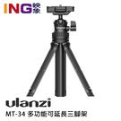 【24期0利率】Ulanzi MT-34 多功能可延長三腳架 球頭雲台 三腳架 延長三腳架 便攜 自拍桿 Vlog