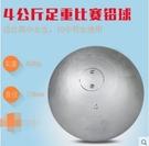 鉛球2kg/ 3kg/ 4kg/ 5kg/ 6kg/ 實心球七公斤學生中考訓練比賽鉛球  4kg