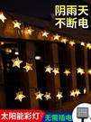 太陽能燈戶外庭院燈LED七彩串燈裝飾花園別墅樹防水燈帶星星閃燈 果果輕時尚