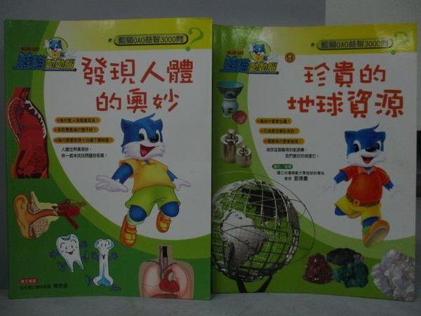 【書寶二手書T3/少年童書_ZKB】發現人體的奧妙_珍貴的地球資源_共2本合售