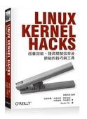 (二手書)Linux Kernel Hacks:改善效能、提昇開發效率及節能的技巧與工具