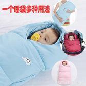 新款嬰兒睡袋羽絨棉加絨加厚寶寶冬季新生兒防踢抱被外出推車式被  居家物語
