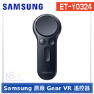 Samsung 原廠 Gear VR 遙控器 (ET-YO324)