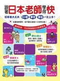 (二手書)跟著日本老師學得快:初學者大丈夫,50音、單字、會話一次上手!