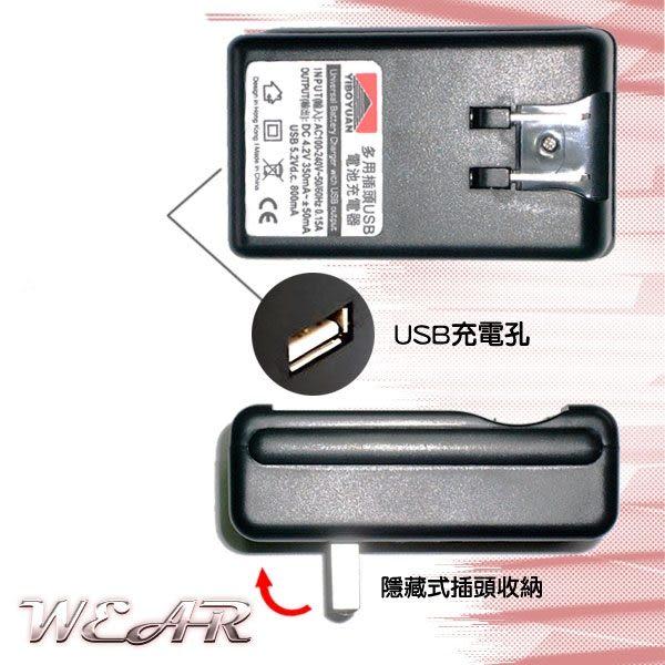 葳爾Wear Sony BA600 BA-600 便利充電器【隱藏式插頭+USB】Xperia U ST25i