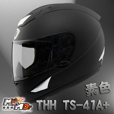 THH TS41A+ TS41A TS-41A+ TS41 全罩式 全罩 安全帽 素色 消光黑 平黑