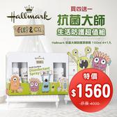 【Hallmark】買4送1 怪獸派對 抗菌大師生活防護 超值組