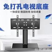 萬能通用液晶電視底座支架免打孔增高升降台式電腦桌面顯示屏掛架 可然精品