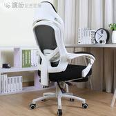 電腦椅 電腦椅辦公椅電競椅現代休閒座椅游戲升降可躺椅子YXS 「繽紛創意家居」