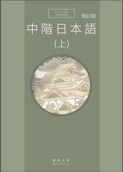 中階日本語(上)增訂版 書 + MP3