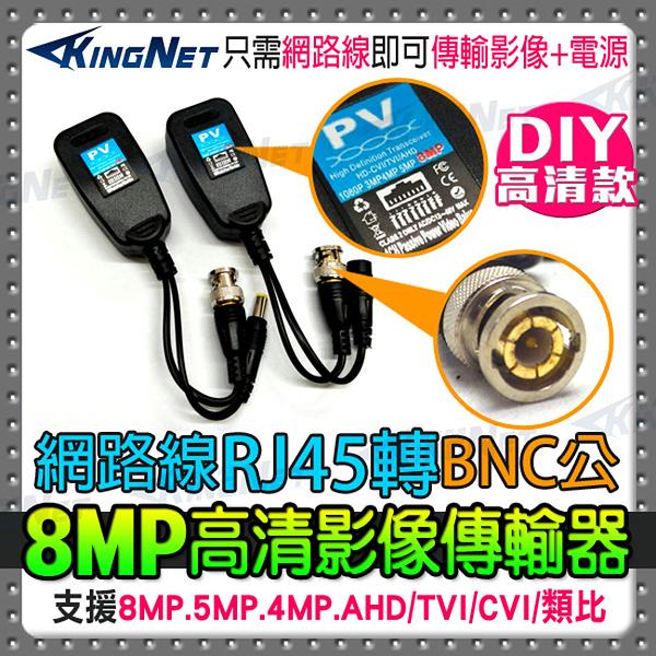 監視器周邊 KINGNET 最新雙絞線傳輸器 網路線轉BNC 訊號+電源 施工DIY 800萬 8MP 5MP 4MP 1080P