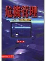 二手書博民逛書店 《危機管理》 R2Y ISBN:9578398514│邱毅著