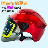 【618好康又一發】頭盔女夏季防曬摩托車男助力電動機車