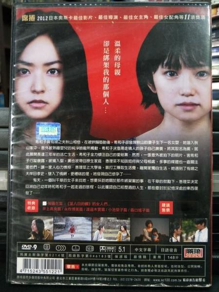 挖寶二手片-P02-125-正版DVD-日片【第八日的蟬】-永遠的0-井上真央*永作博美(直購價)