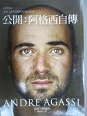 【書寶二手書T1/傳記_HAD】公開-阿格西自傳_安卓.阿格西