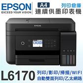 EPSON L6170 雙網三合一高速 連續供墨複合機 /適用T03Y100 / T03Y200 / T03Y300 / T03Y400