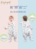 兒童睡袋 兒童睡袋春秋夏季薄款純棉紗布寶寶分腿睡袋嬰兒防踢被長袖空調服完美