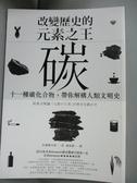 【書寶二手書T1/歷史_NDC】改變歷史的元素之王-碳:十一種碳化合物,帶你解構..._佐藤健太郎