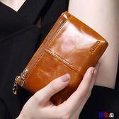 [貝貝居] 短夾 牛皮零錢包 硬幣包 真皮小錢包 短款 拉鍊 手包 鑰匙包