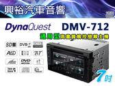 【DynaQuest】7吋通用型高畫質觸控螢幕主機 DMV-712(可選購RS-A97行車記錄器)
