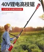 亞特高枝鋸電動長桿鋸充電式電鋸高空修剪樹枝伸縮園林果樹修枝鋸SP 完美計劃
