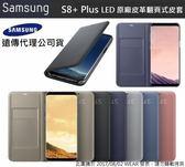 【免運】三星 S8+ S8 Plus 原廠皮套【LED皮革翻頁式皮套】View Cover【東訊、台灣大哥大公司貨】G955