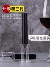 抖音打氣開紅酒開瓶器創意葡萄酒啟蓋防斷塞家用開酒神器省力自動 星河光年