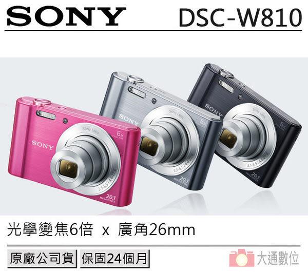 SONY DSC-W810 【24H快速出貨】 (公司貨) 送原廠相機包+MINI腳架+清潔組+讀卡機+螢幕貼~