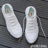 透氣小白鞋男網面鞋韓版潮流百搭白色運動鞋網眼休閒鞋男 格蘭小舖