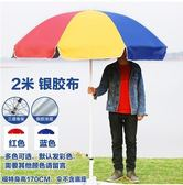 戶外遮陽傘太陽傘大號廣告傘擺攤傘印刷攤位傘摺疊雨傘防雨防曬圓  igo 露露日記