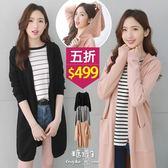 【五折價$499】糖罐子連帽口袋純色針織開襟外套→預購【E51016】