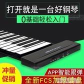 手捲鋼琴摺疊便攜式88鍵初學者成人家用HIDI鍵盤充電加厚版電子琴 NMS名購居家