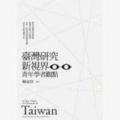 臺灣研究新視界:青年學者觀點【城邦讀書花園】