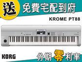 【金聲樂器】限量版 Korg Krome PT 88鍵 合成器 音樂工作站 分期零利率 免費宅配