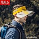 南極人戶外遮陽空頂帽男士夏季防曬太陽帽登山釣魚防紫外線帽子 【優樂美】