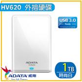 【ADATA威剛】HV620S 白1T 防刮外接硬碟