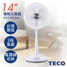 【東元TECO】14吋機械式風扇 XA1455AA-超下殺