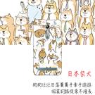 [機殼喵喵] 華碩 asus ZenFone go ZB500KL X00ADA 手機殼 軟殼 保護套 日本柴犬