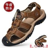 涼鞋涼鞋男潮真皮包頭拖鞋戶外運動休閒鞋2021新款夏季透氣男鞋沙灘鞋 芊墨 618大促