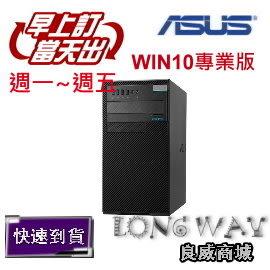 WIN10專業版~ ASUS 華碩 D630MT 商用級管理及安全性機種桌上型電腦 ( D630MT-I57500003R ) i5-7500/1TB/4G/WIN10