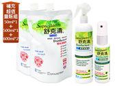 Superclean舒克清  環保滅菌液 補充超值組