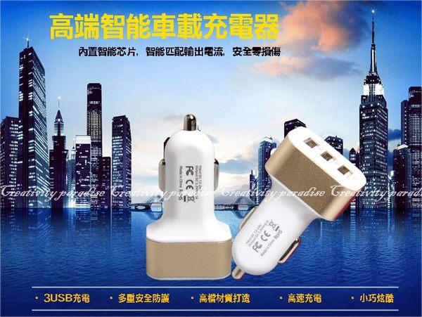 【5.1A車充頭】車用DC 12V-24V智能輸出快速充電三USB 1A 2A 2.1A 手機平板IPAD充電器